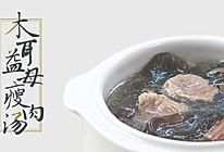 月子餐:木耳益母瘦肉汤(活血化瘀)的做法