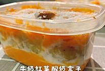 低脂红薯酸奶盒子的做法