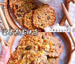#中秋团圆食味#无油无糖燕麦饼干的做法