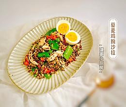 #餐桌上的春日限定#藜麦鸡胸沙拉的做法