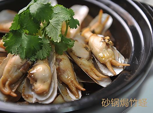 《高阶菜谱》砂锅焗竹蛏的做法