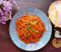 #憋在家里吃什么#一定打消对胡萝卜的恐惧的辣炒胡萝卜丝的做法