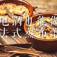 免烤箱,电锅版法式蒸布蕾