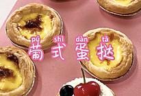 #营养小食光#葡式蛋挞之雪顶蛋糕的做法