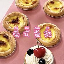 #营养小食光#葡式蛋挞之雪顶蛋糕