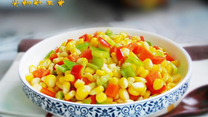 尖椒炒玉米