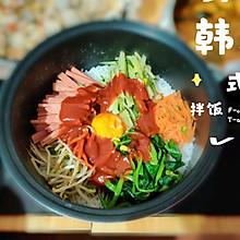 #餐桌上的春日限定#石锅拌饭(韩式拌饭)