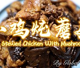 #我要上首焦#小鸡炖蘑菇的做法