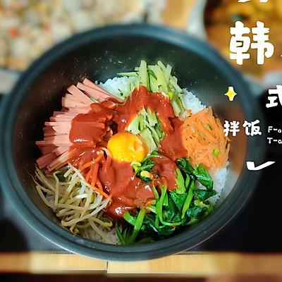石锅拌饭(韩式拌饭)