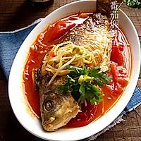 酸辣番茄焖鲫鱼的做法图解1