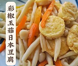 鲜香下饭菜-彩椒玉菇日本豆腐的做法