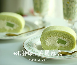 斑斓椰汁冻蛋糕卷