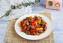 #百变水果花样吃#彩椒炒牛肉粒的做法