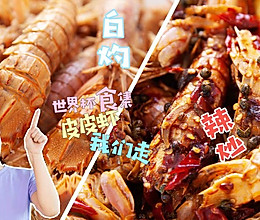 白灼&辣炒皮皮虾的做法