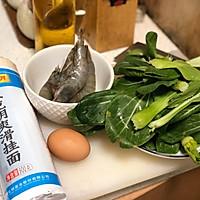 鲜虾青菜面的做法图解1