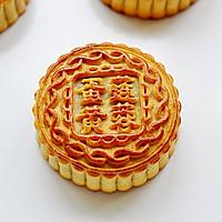 广式莲蓉蛋黄月饼的做法图解22