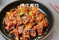 开胃爽口的陈皮焖鸭,改变你对鸭肉的认知,让你从此爱上鸭肉。的做法