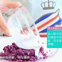 宝宝辅食微课堂  奶香紫薯泥的做法图解5