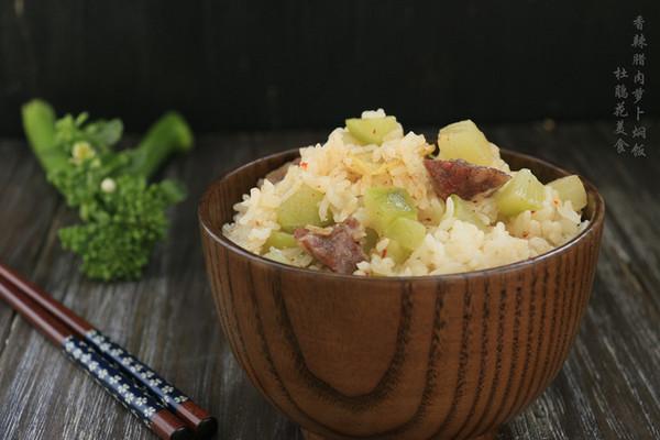 香辣腊肉萝卜饭的做法