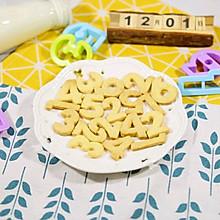 儿童数字饼干(低糖)