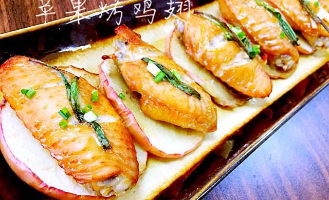 苹果烤鸡翅