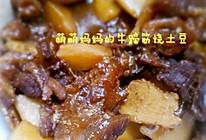 牛蹄筋烧土豆的做法