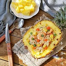 泰式菠萝饭#网红美食我来做#