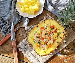 泰式菠萝饭#网红美食我来做#的做法