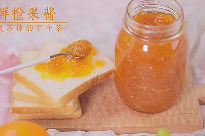 最好吃的方子——鲜橙果酱