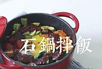 家庭版石锅拌饭的做法