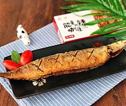 外脆内嫩 咖喱香烤秋刀鱼#安记咖喱慢享菜#的做法