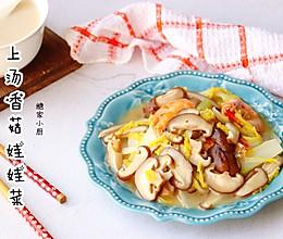 #做道懒人菜,轻松享假期#天然免疫力香菇娃娃菜的做法