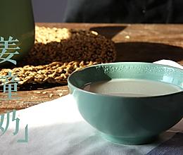有家鲜厨房:姜撞奶的做法