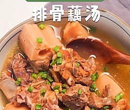 排骨藕汤的做法