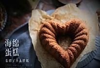 巧克力爱心海绵蛋糕的做法