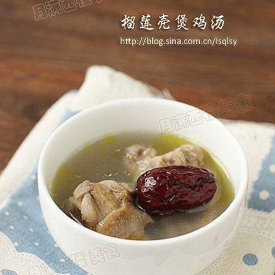 秋季清补靓汤--榴莲壳煲鸡汤