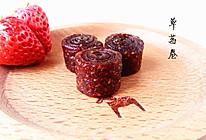 换个方法吃草莓——草莓卷的做法