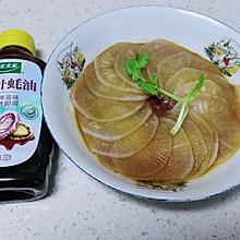 #百变鲜锋料理#简易版鲍汁萝卜