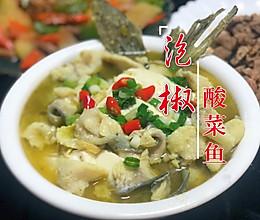 #憋在家里吃什么#泡椒酸菜鱼的做法