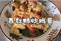 #巨下饭的家常菜#西红柿炒鸡蛋的做法