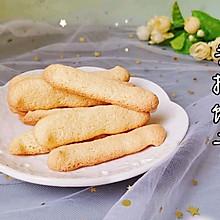 #美食视频挑战赛# 无油无水的手指饼干,入口即化,简单又好吃