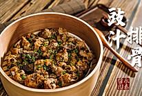 家常粤菜:豉汁蒸排骨的做法
