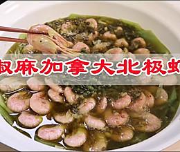 椒麻加拿大北极虾的做法