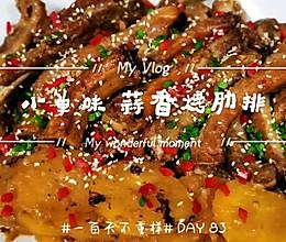 #中秋团圆食味#吮指蒜香烤肋排的做法