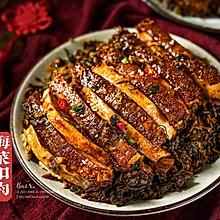 年夜饭必备大菜【梅菜扣肉】(芋头扣肉)