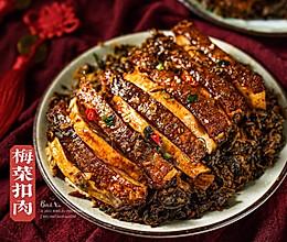 年夜饭必备大菜【梅菜扣肉】(芋头扣肉)的做法