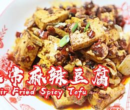 #合理膳食 营养健康进家庭# 家常麻辣豆腐的做法