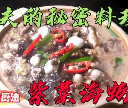 #合理膳食 营养健康进家庭# 紫菜海蛎煲的做法