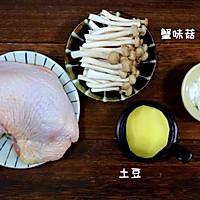 鲜蘑蒸鸡腿肉 宝宝辅食食谱的做法图解1