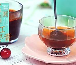 小羽私厨之桂圆红糖红枣膏的做法